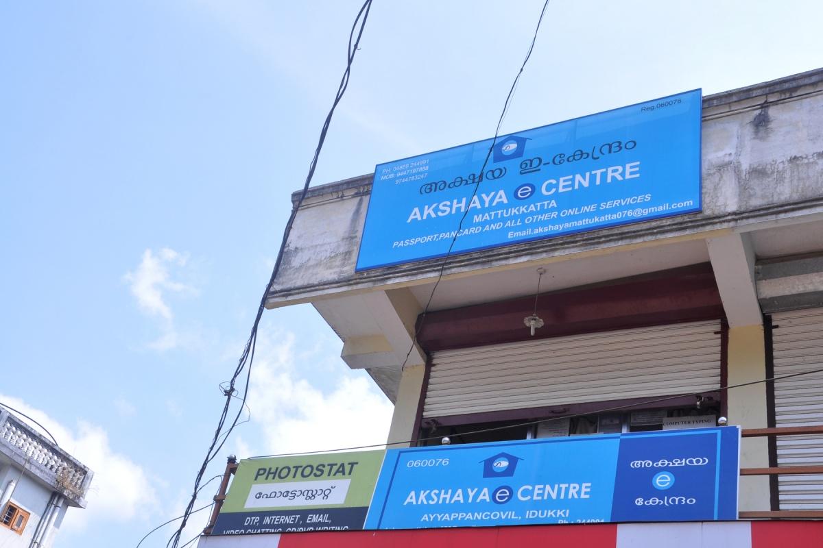 Akshaya Centre, Mattukatta of Mattukatta in Idukki - Akshaya
