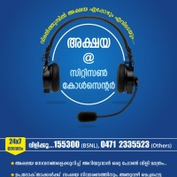 TOLL FREE NO:155300(bsnl)