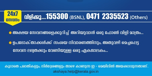 Contact toll free number 155300 (BSNL) / 0471 2335523 (Others)